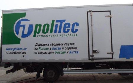 Мелкие отправки из Китая в Россию и наоборот, из России в Китай.